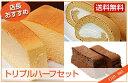 トリプルハーフセット(チーズケーキ+ロールケーキ+ガトーショコラ)