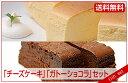 「チーズケーキ」「ガトーショコラ」セット その1