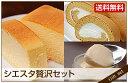 シエスタ贅沢セット (「チーズケーキ 1本」「ロールケーキ 1本」「プリン 3個」