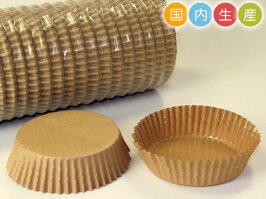 ペットカップ底径90mm(茶無地)・300枚・・ベーキングカップ・ケーキ型・焼型・紙製・お菓子・手作り・製菓用品