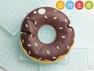 【メール便対応】保冷剤・ドーナツ(チョコ)・・・お弁当グッズ・おかず・ケーキ・冷却・