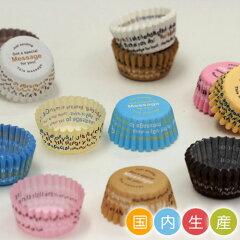 製菓用品 miniマフィン型用ベーキングカップ ロゴ