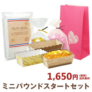 パウンドケーキ キット パウンドケーキ型 パウンド 紙 紙型 チーズケーキ ベーキングトレー お菓子 手作り キット バレンタイン 子供 ラッピング Poundset-1