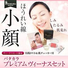 歯科医師が開発!美容と健康のために≪美容上級者のためのスペシャルセット≫肌チェッカープレ...