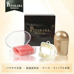 ◆パタカラ公式ショップ◆パタカラプレミアムセット【送料無料】【DVD付】【自分ご褒美】【表情筋…