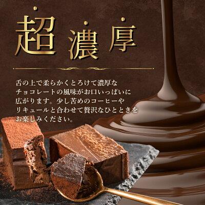 ギフト超濃厚テリーヌショコラ最高級ヴァローナチョコ