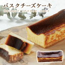 ハロウィン スイーツ 送料無料 バスクチーズケーキ 送料無料 濃厚 チーズケーキ 冷凍 ギフト スイーツ 内祝い お取り寄せスイーツ スティック お菓子
