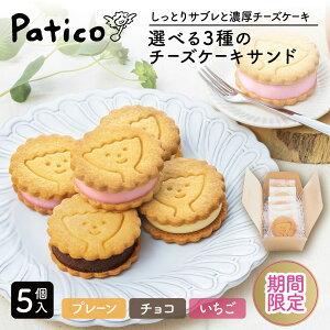 ギフト黒糖チーズケーキサンドクッキー合成甘味料不使用