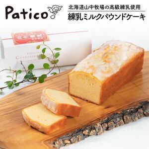 北海道山中牧場練乳ミルクパウンドケーキ