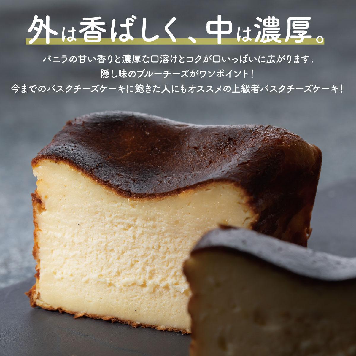 ギフトプレゼントスイーツ送料無料バスクチーズケーキ濃厚チーズケーキ冷凍内祝いお取り寄せスイーツスティックお菓子お返し退職お礼プチギフト