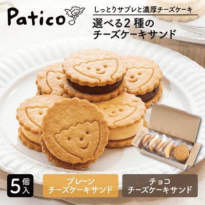 お取り寄せ(楽天) 大人気スイーツ Patico チーズケーキサンド 5個入り 価格2,700円 (税込)