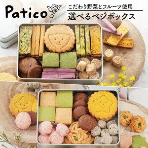 ギフトベジボックスクッキーアソート缶有機野菜お菓子詰め合わせ