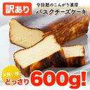 【訳あり】 スイーツ バスクチーズケーキ 2本 600g チーズケーキ