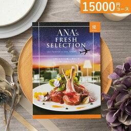 カタログギフト ANA's FRESH SELECTION フレッシュセレクション Dコース 優(あす楽) / グルメカタログギフト グルメカタログ 出産祝い 出産内祝い 内祝い 結婚祝い 結婚内祝い お祝い お返し 送料無料