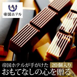 帝国ホテルのチョコレート帝国ホテル チョコレート スティック&プレート(TA-15)【メーカー...