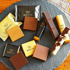 (チョコレート)帝国ホテル チョコレート スティック&プレート(TA-30)(メーカー包装済み…