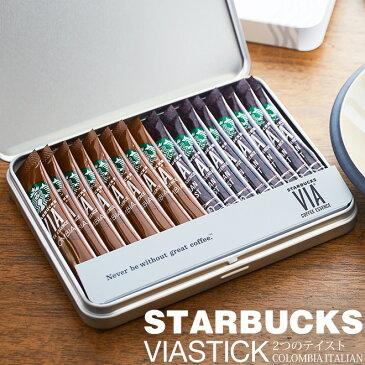 (スターバックス ギフト スタバ コーヒー)(メール便 送料無料)スターバックス コーヒーギフト スターバックスヴィアスティックギフト(SV22F)(代引き不可)