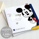 カタログギフト ディズニー×リンベル HAPPY(ハッピー)【※当商品はメーカー包装されています。包装紙をご指示いただきましてもご対応できかねます。】】【出産祝い 結婚祝い】【楽ギフ_