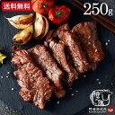 (送料無料)門崎熟成肉 格之進 焼肉用カルビ (250g)(