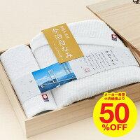 【SALE 50%OFF!】今治タオル 今治白なみ〜しらなみ〜 木箱入りタオルセット バスタオル・ハンドタオル