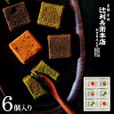 敬老の日 ギフト (辻利兵衛本店)賽の茶(キューブケーキ)(6個)