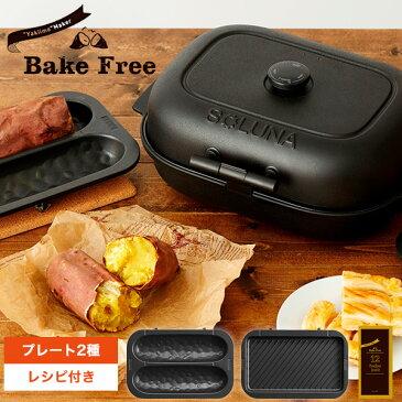焼きいもメーカー Bake Free / ベイクフリー SOLUNA ソルーナ
