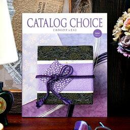 (カタログギフト)カタログチョイス CATALOG CHOICE (ベルベット) / 内祝い 出産内祝い 結婚内祝い お祝い お返し 内祝い 返礼品 引出物 結婚引出物 記念品 ギフトカタログ