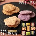内祝い 出産内祝い お菓子 お返し 金澤兼六製菓 兼六の華(KRH-30) 1