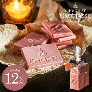 バレンタイン チョコ カフェタッセ CAFE TASSE ルビーチョコ ミニタブレットボックス 12枚 チョコレート / 2021 義理チョコ C-21【JM】