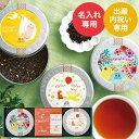 (お名入れ 出産内祝い専用) ルピシア 紅茶缶&ティーバッグ