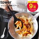 山崎実業 tower タワー シリコーン調理スプーン ホワイト/ブラック お玉