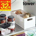 [ ベジタブルストッカー タワー ] 山崎実業 tower