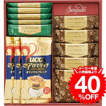 (半額 50%OFF)(香典返し コーヒー) ドリップコーヒー詰合せ(US−15)(スーパーSALE 在庫限り 期間限定)
