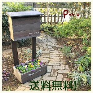 ご自宅、店舗の玄関にあると入口がとっても素敵に♪プランター一体式の木製郵便ポスト!かわい...