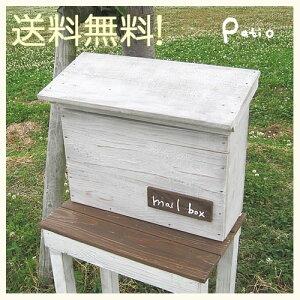 レトロでナチュラルなデザインが素敵!オリジナルの「mail box」ロゴ付のポスト♪【郵便ポスト...