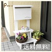 ポスト 郵便ポスト 郵便受け 置型ポスト MailBox ガーデンメールボックス エクステリア【フラワースタンド付】