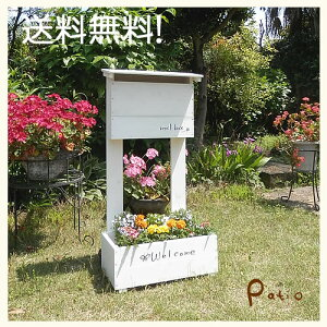郵便受け エクステリア ガーデン メールボックス プランタータイプ