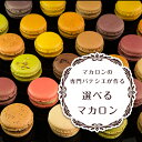 【11/26までポイント5倍】選べるマカロン(12個入り)[御歳暮 御祝い][ギフト スイーツ]※沖縄・一部離島へは発送できません
