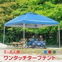 タープテント 3m 大型 ワンタッチ テント キャンプ ター...