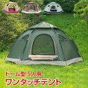 テント キャンプ ドーム 5人用 テント ワンタッチ フルク...
