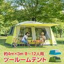 【365日保証】 大型 テント ツールーム テント キャンプ 300cm×400cm 耐水圧 3000mm リビング 部屋 スクリーン キャンプ用品 アウトドア レジャー フライシート付き UV耐性 防虫 フルクローズ 大人数 合宿 部活 ad135