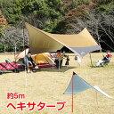 ヘキサタープ テント 5m 日よけ UVカット 雨よけ オッ...