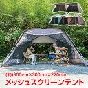 蚊帳テント キャンプ テント アウトドア 日よけ 雨よけ 大...