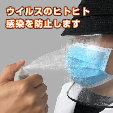 *本日全品3%offクーポン*新型ウイルス 飛沫感染 肺炎 子ども ウイルス 対策 帽子 レディース メンズ つば広 日よけ ハット 花粉対策 透明 マスク 新型コロナウイルス 肺炎 ap087