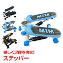 ミニステッパー ステッパー ステップ運動 ミニ 筋トレ 屋内 健康 有酸素運動 健康器具昇降 コンパクト 足踏み フィットネス ダイエットステッパー フィットネスステッパー 足踏みステッパー  de113