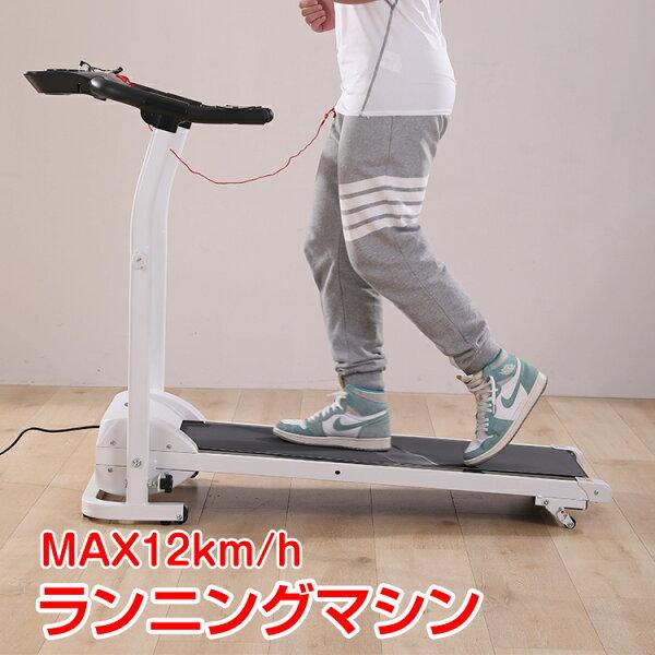 365日保証 ルームランナー家庭用高齢者電動MAX12km/h折りたたみランニングマシンジョギングウォーキングエクササイズ自宅
