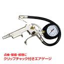 エアゲージ 空気入れ コンプレッシャー タイヤゲージ 空気圧...