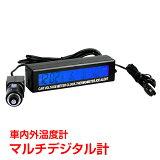 【365日保証】 電圧計 デジタル バッテリーチェッカー 時計 温度計 シガーソケット 車内 屋外 車 ee228