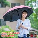 折りたたみ傘 自動開閉 メンズ 風に強い 大きい 超軽量 折...