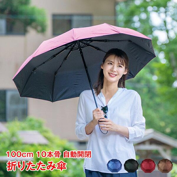 365日保証 折りたたみ傘自動開閉メンズ風に強い大きい超軽量折り畳み傘レディース10本骨100cmワンタッチ傘かさ耐風丈夫シン